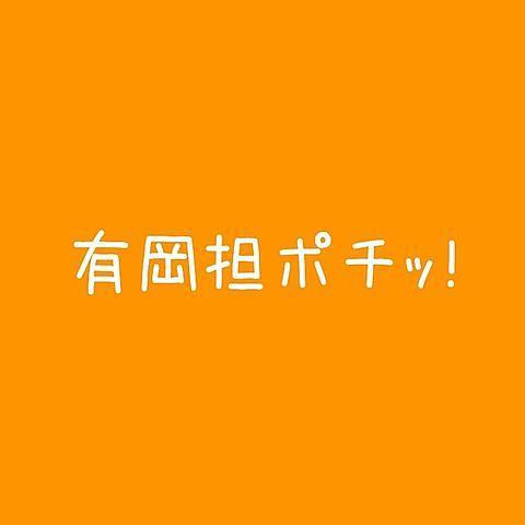 ポチッ!の画像(プリ画像)