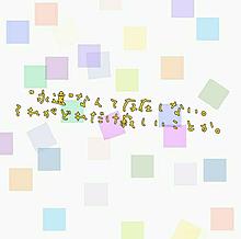 「永遠」の画像(恋愛 壁紙に関連した画像)