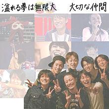 関ジャニ∞ 歌詞画の画像(関ジャニ∞歌詞画に関連した画像)