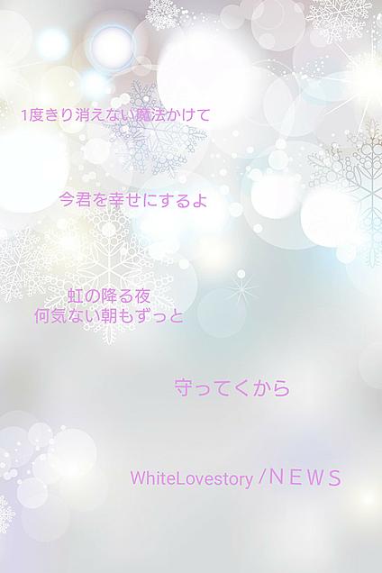 WhiteLovestory歌詞画の画像(プリ画像)