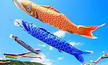 鯉のぼり 写真右下のハートを押してねの画像(鯉に関連した画像)