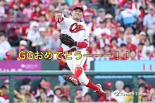 GGおめでとう!!の画像(GGに関連した画像)