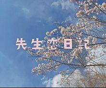 恋日記その5✿.*・の画像(恋に関連した画像)