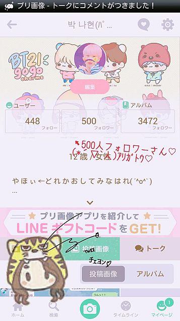 500人フォロワーさん♡の画像(プリ画像)