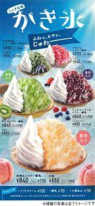 コメダ珈琲 かき氷 拾い画の画像(かき氷に関連した画像)