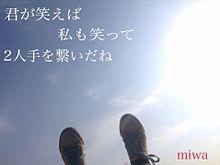 miwa フレンドの画像(プリ画像)