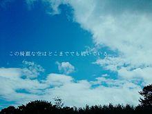 綺麗な空、の画像(プリ画像)