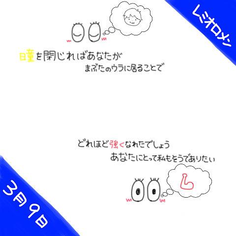 レミオロメン/3月9日の画像(プリ画像)