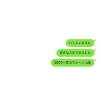 3090~愛のうた~の画像(プリ画像)