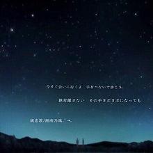 純恋歌/湘南乃風の画像(プリ画像)