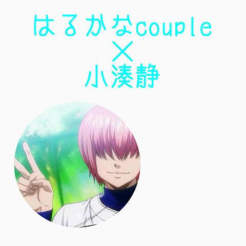 #3はるかなcouple×静の画像(プリ画像)