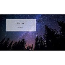 夜空。fast.ハジ→/miwaの画像(大好き/好き/愛してるに関連した画像)