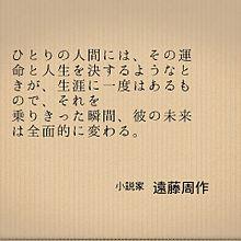 名言の画像(遠藤周作に関連した画像)