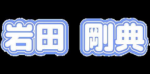 岩田剛典 文字の画像(プリ画像)