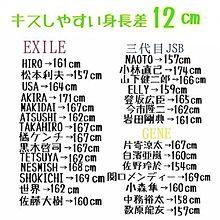 EXILETRIBE キスしやすい身長差 表の画像(しやすいに関連した画像)