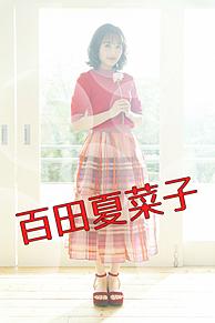 ももクロ 百田夏菜子の画像(かなこぉに関連した画像)
