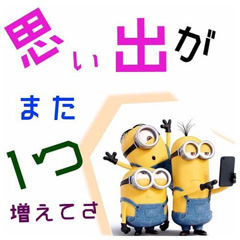 ミニオン♡の画像(プリ画像)