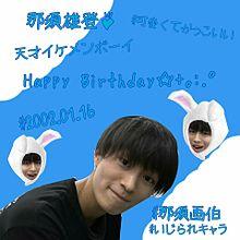 那須雄登くん♡Happy Birthday♡の画像(#hihib少年に関連した画像)