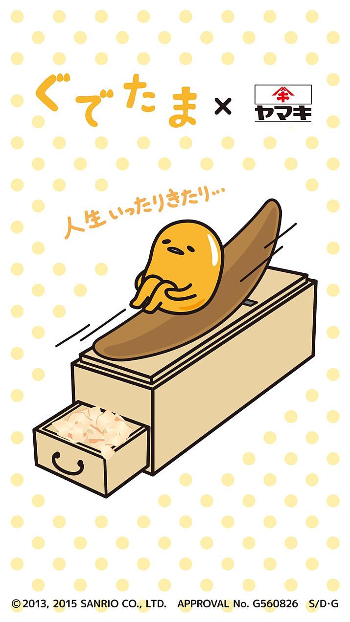 ぐでたま ヤマキ 壁紙 53999180 完全無料画像検索のプリ画像 Bygmo