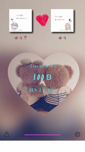今日で100日♡の画像(プリ画像)