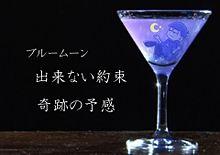 ブルームーンのカクテル言葉の画像(プリ画像)
