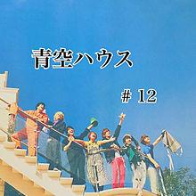 # 12の画像(青空に関連した画像)