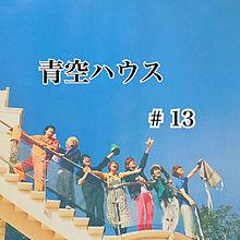 # 13の画像(青空に関連した画像)