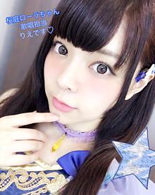 #1年目  「桜庭ローラ」歌唱担当  りえの画像(ローラに関連した画像)