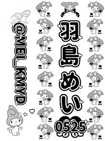キンブレシートデザインの画像(神宿に関連した画像)