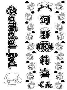 キンブレシートデザイン 素材の画像(シナモンに関連した画像)