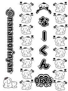 キンブレシートデザイン 素材 なーくんの画像(ポムポムプリンに関連した画像)