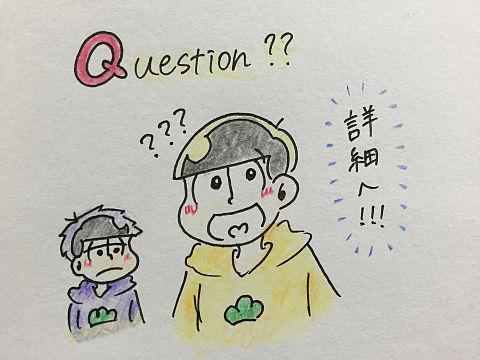 質問です!の画像(プリ画像)