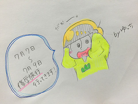 お知らせ!の画像(プリ画像)