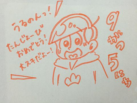 うるのんへっ!の画像(プリ画像)