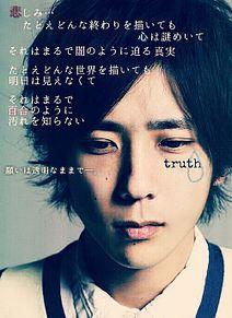 -truth-の画像(プリ画像)