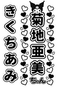 菊地亜美ちゃんのキンブレシート 素材 かわいいの画像(菊地亜美に関連した画像)