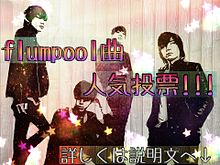 flumpool曲人気投票!!の画像(プリ画像)