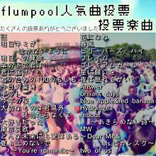 flumpool人気曲投票  投票楽曲の画像(プリ画像)