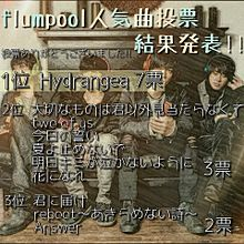 flumpool人気曲投票  結果発表!!の画像(プリ画像)