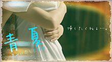 青夏の画像(わかなに関連した画像)