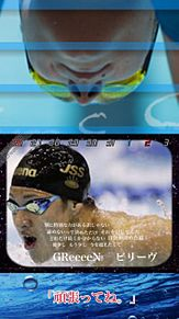 競泳 瀬戸大也 ホーム画面の画像(瀬戸大也に関連した画像)