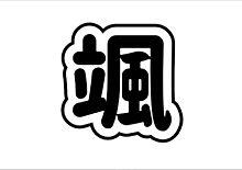 神崎颯馬 キンブレ うちわ文字 素材 背景透過の画像(キンブレシート あんスタに関連した画像)