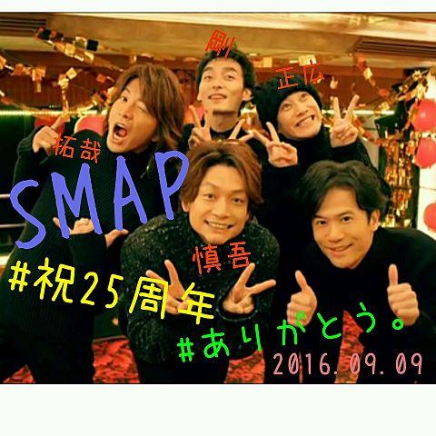 SMAP  25周年おめでとうの画像(プリ画像)