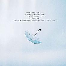 保存→ポチの画像(恋愛ポエムに関連した画像)