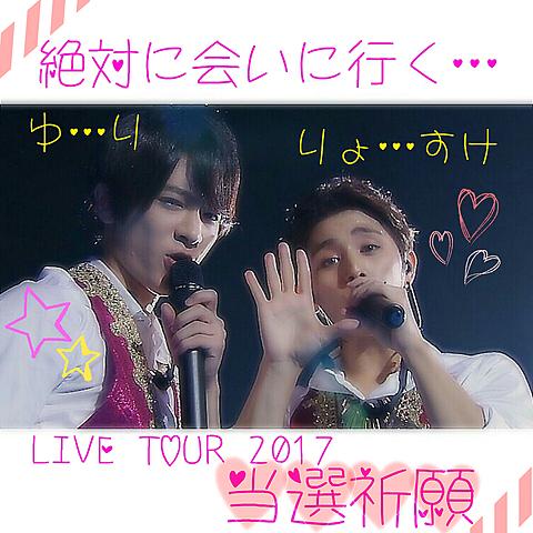 Hey! Say! JUMP当選祈願の画像(プリ画像)