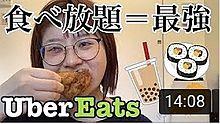 ウーバーイーツ食べ放題したら心が満たされたの画像(食べ放題に関連した画像)