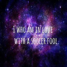 サッカー馬鹿に恋している私の画像(プリ画像)