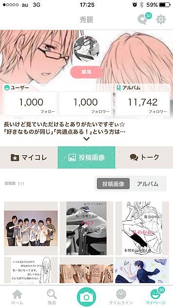 フォロワー様1000人突破!!の画像(プリ画像)