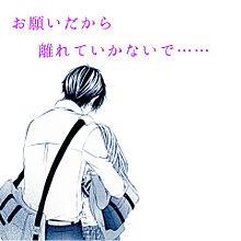 恋愛画の画像(プリ画像)