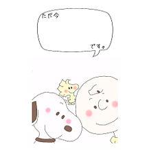 スヌーピーの毎日作ってね~(*´∀`)♪ プリ画像